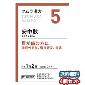 【第2類医薬品】 ツムラ漢方 安中散料(あんちゅうさんりょう) エキス顆粒 10包(5日分)×4個セット あす楽対応