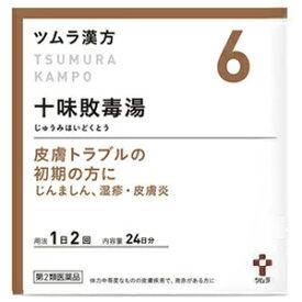 【第2類医薬品】 ツムラ漢方 十味敗毒湯エキス顆粒 48包(24日分) あす楽対応