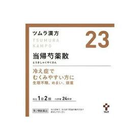 【第2類医薬品】 ツムラ漢方 当帰芍薬散料エキス顆粒 48包(24日分) あす楽対応