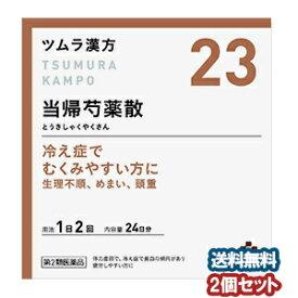 【第2類医薬品】 ツムラ漢方 当帰芍薬散料エキス顆粒 48包(24日分)×2個セット あす楽対応