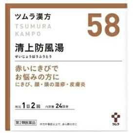 【第2類医薬品】 ツムラ漢方 清上防風湯エキス顆粒 48包(24日分) あす楽対応