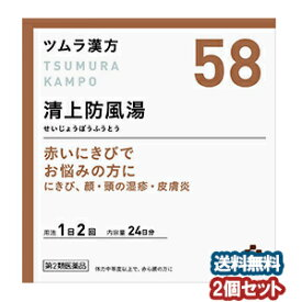 【第2類医薬品】 ツムラ漢方 清上防風湯(せいじょうぼうふうとう) エキス顆粒 48包(24日分)×2個セット あす楽対応