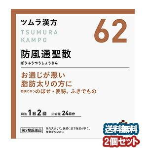 【第2類医薬品】 ツムラ漢方 防風通聖散エキス顆粒 48包(24日分)×2個セット あす楽対応