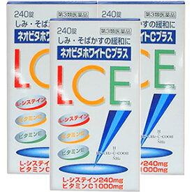 【第3類医薬品】 皇漢堂製薬 ネオビタホワイトCプラス 240錠×3個セット
