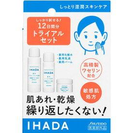 資生堂 イハダ 薬用 スキンケアセット (とてもしっとり)12日間分