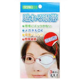 富士通ゼネラル 貼れる眼帯 3枚
