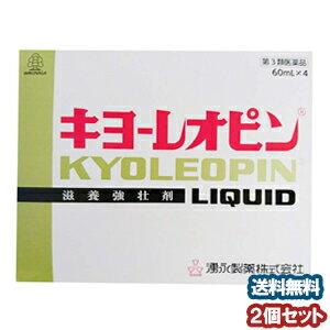 【第3類医薬品】 キヨーレオピンw 60ml×4本入×2個セット キョーレオピン □