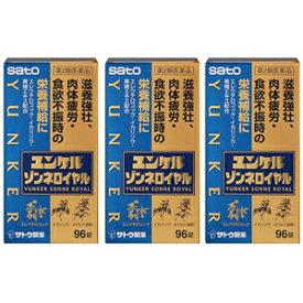 【第2類医薬品】 ユンケルゾンネロイヤル 96錠 ×3個セット