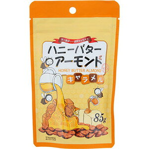 カリフォルニア堅果 ハニーバターアーモンド キャラメル (85g)
