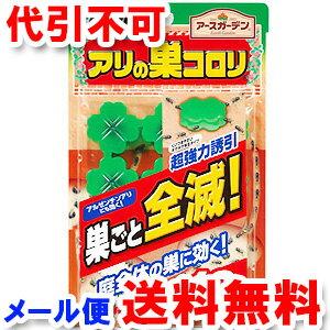 アースガーデン ハイパー アリの巣コロリ(1.0g×12コ入) メール便送料無料