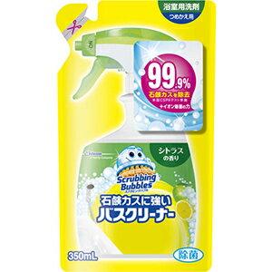 スクラビングバブル 石鹸カスに強いバスクリーナー つめかえ用 350mL (シトラスの香り)