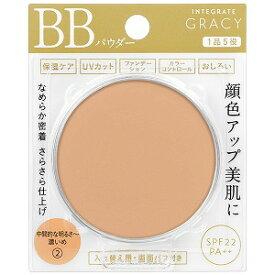 インテグレート グレイシィ エッセンスパウダー BB 1 (レフィル) 明るめ〜自然な肌色 (SPF22・PA++) 7.5g