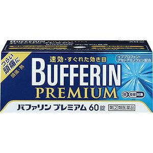 【第(2)類医薬品】 バファリン プレミアム 60錠 ※セルフメディケーション税制対象商品
