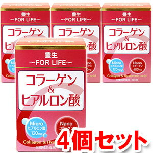 豊生 コラーゲン&ヒアルロン酸 120粒×4個セット