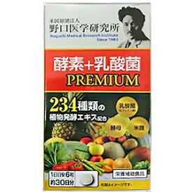 野口医学研究所 酵素+乳酸菌 PREMIUM(180粒)