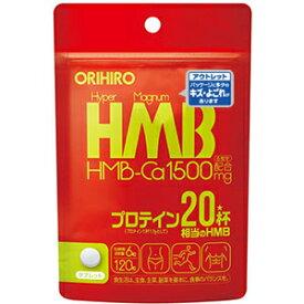 【オリヒロ アウトレット】 HMB 120粒 あす楽対応