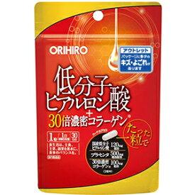 【オリヒロ アウトレット】 低分子ヒアルロン酸+30倍濃密コラーゲン(30粒) あす楽対応