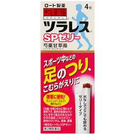 【第2類医薬品】和漢箋 ツラレスSPゼリー (12g×4包)