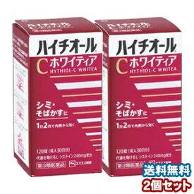 【第3類医薬品】 ハイチオールCホワイティア 120錠×2個セット