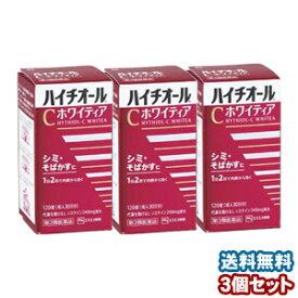 【第3類医薬品】 ハイチオールCホワイティア 120錠 ×3 あす楽対応