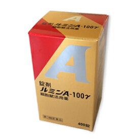 【第3類医薬品】 ルミンA 100γ 400錠