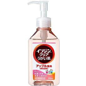 イソジン クリアうがい薬 アップル風味 200mL【指定医薬部外品】