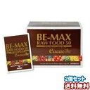 BE-MAX RAW FOOD 50 Cacao 40g×20包×2個セット ビーマックス ローフード カカオ 50