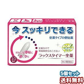 【第2類医薬品】ラックスタイマー坐薬 10個入×5箱セット あす楽対応