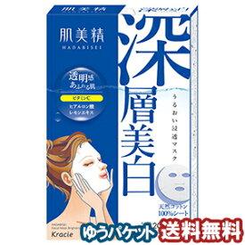 肌美精 うるおい浸透マスク(深層美白) 5枚入【医薬部外品】 メール便送料無料