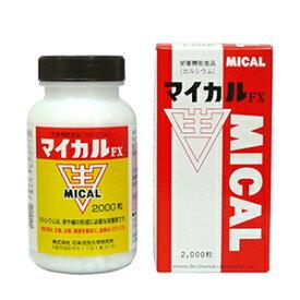 マイカルFX 2000粒 あす楽対応