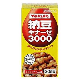 ヤクルト 納豆キナーゼ3000 180粒(30日分)