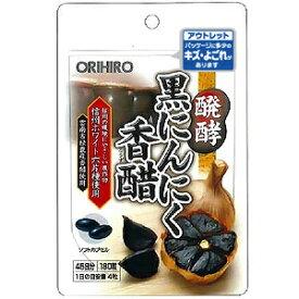 【オリヒロ アウトレット】 発酵黒にんにく香醋 180粒 あす楽対応
