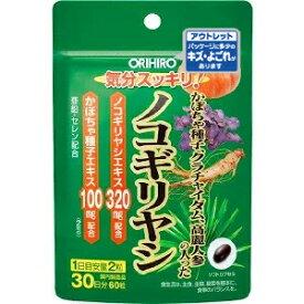 【オリヒロ アウトレット】 かぼちゃ種子、クラチャイダム、高麗人参の入ったノコギリヤシ 60粒