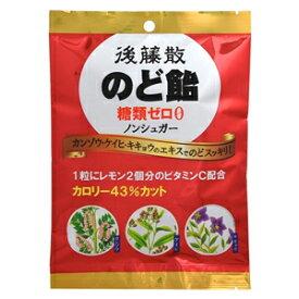 後藤散のど飴 糖類ゼロ 63g