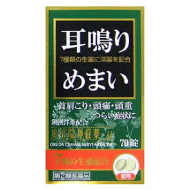 【第(2)類医薬品】 奥田脳神経薬M 70錠