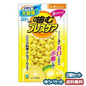 噛むブレスケア パウチ レモンミント 100粒 ×2個セット メール便送料無料