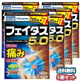 【第2類医薬品】 フェイタス5.0 42枚入×5個セット ※セルフメディケーション税制対象商品