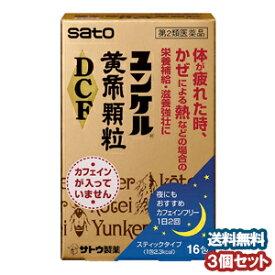 【第2類医薬品】 ユンケル黄帝顆粒 DCF 16包 ×3個セット あす楽対応