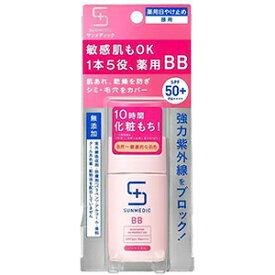 資生堂 サンメディックUV 薬用BBプロテクト EX 30ml ナチュラルSPF50+/PA++++ 敏感肌用