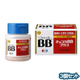 【第3類医薬品】 チョコラBBプラス 250錠 ×3 あす楽対応