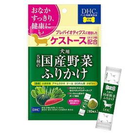 DHCのペット用健康食品 犬用 5種の国産野菜ふりかけ 10本入 メール便送料無料