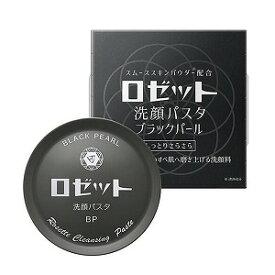 ロゼット 洗顔パスタ ブラックパール 90g