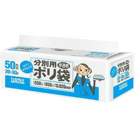 日本サニパック スマートキューブ 分別用ポリ袋 半透明 20〜30L 50枚入