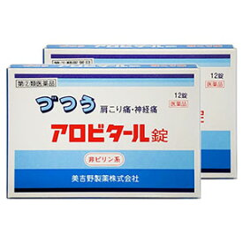 【第(2)類医薬品】アロビタール錠 12錠 2個セット メール便送料無料