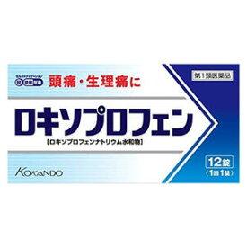 【第1類医薬品】 ロキソプロフェン錠 「クニヒロ」 12錠×20 ※セルフメディケーション税制対象商品 送料無料