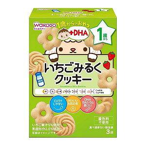 1歳からのおやつ+DHA いちごみるくクッキー(16g×3袋)