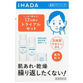 資生堂 イハダ 薬用 スキンケアセット (とてもしっとり)12日間分 メール便送料無料