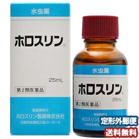 【第2類医薬品】 ホロスリン 25ml 水虫薬 メール便送料無料