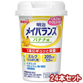 メイバランスMiniカップ バナナ味 125ml×24本セット メイバランスミニ