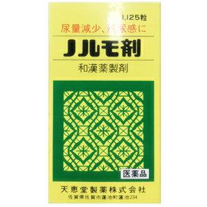 【第2類医薬品】 ノルモ剤 1125粒 あす楽対応